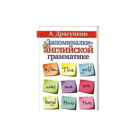 Картинки запоминалки английского на русский