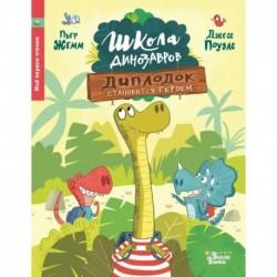 Школа динозавров: Диплодок становится героем