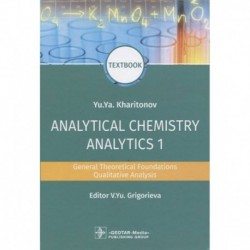 Analytical Chemistry. Analytics 1. General Theoretical Foundations. Qualitative Analysis. Textbook
