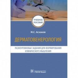 Дерматовенерология.Разноуровневые задания для формирования клинического мышления