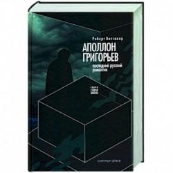 Последний русский романтик: Аполлон Григорьев