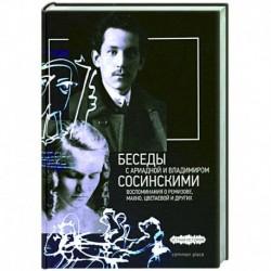 Беседы с Ариадной и Владимиром Сосинскими