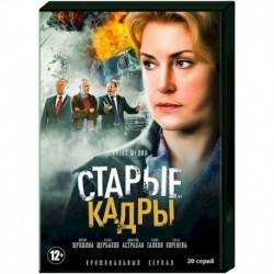 Старые кадры. (20 серий). DVD