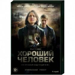 Хороший человек. (9 серий). DVD