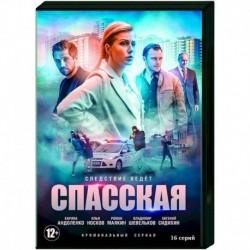 Спасская. (16 серий). DVD