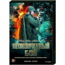 Неоконченный бой. (8 серий). DVD