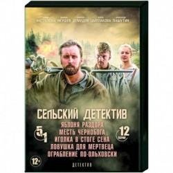 Сельский детектив. (1-5 сезоны. 12 серий). DVD