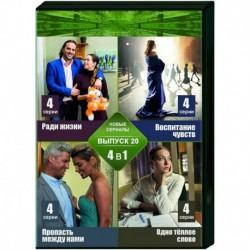 Ради жизни. (4 серии). Воспитание чувств. (4 серии). Пропасть между нами. (4 серии). Одно тёплое слово. (4 серии). DVD