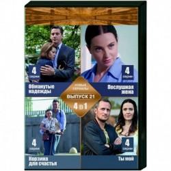 Обманутые надежды. (4 серии). Послушная жена. (4 серии). Корзина для счастья. (4 серии). Ты мой. (4 серии). DVD
