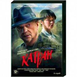 Катран. (8 серий). DVD