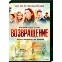 Возвращение. (16 серий). DVD
