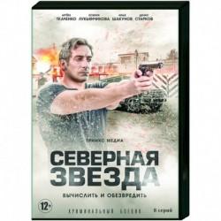 Северная звезда. (8 серий). DVD