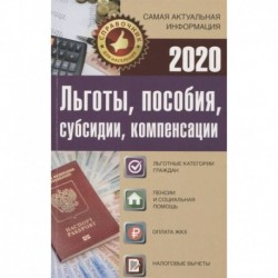 Льготы, пособия, субсидии, компенсации в 2020 году. Льготные категории граждан. Пенсии и социальная помощь. Оплата ЖКХ.