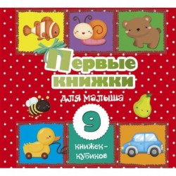 Первые книжки для малыша. 9 книжек-кубиков!