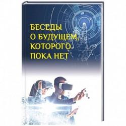 Беседы о будущем, которого пока нет. Россия и мир в ХХI веке