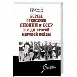 Борьба спецслужб СССР и Японии в годы Второй мировой войны