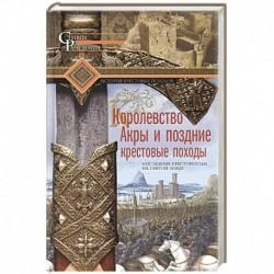 Королевство Акры и поздние крестовые походы. Последние крестоносцы на Святой земле