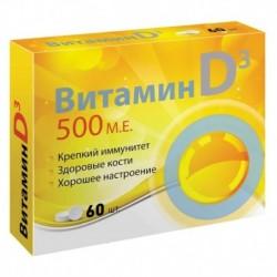 Витамин D3 500 МЕ таблетки, 60 шт.