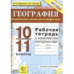 Рабочая тетрадь по географии. Экономическая и соц. география мира: 10-11 кл. + контурные карты