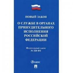 О службе в органах принудительного исполнения РФ.ФЗ №328-ФЗ