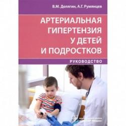 Артериальная гипертензия у детей и подростков