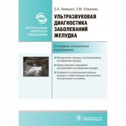 Ультразвуковая диагностика заболеваний желудка