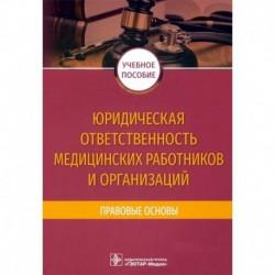 Юридическая ответственность медицинских работников и организаций