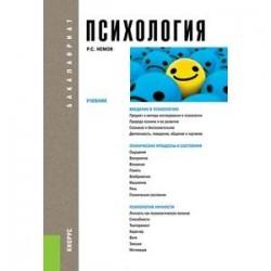 Психология для бакалавров. Учебник