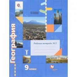 География. 9 класс. Рабочая тетрадь