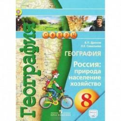 География. 8 класс. Россия. Природа, население, хозяйство. Учебник с online поддержкой. ФГОС
