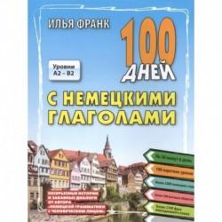 100 дней с немецкими глаголами. Уровни A2 - B2