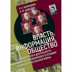 Власть,информация,общество:Их взаимосвязи в деят-ти советского информбюро в условиях ВОВ
