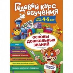 Годовой курс обучения для детей 4-5 лет. Карточки внутри