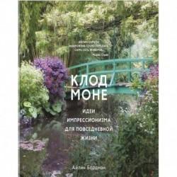 Клод Моне.Идеи импрессионизма для повседневной жизни