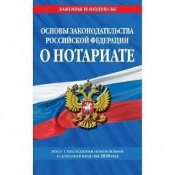Основы законодательства Российской Федерации о нотариате на 2020 год
