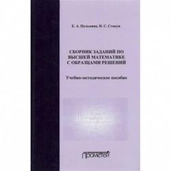 Сборник заданий по высшей математике с образцами решений. Учебно-методическое пособие