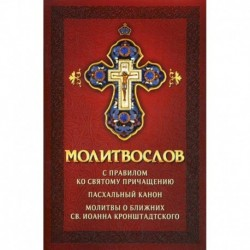 Молитвослов с правилом ко Святому Причащению. Пасхальный канон. Молитвы о ближних св. Иоанна Кронштадтского.