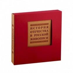 История отечества в русской живописи