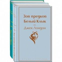 Самые известные произведения Дж. Лондона. Комплект из 2-х книг 'Мартин Иден' и 'Зов предков. Белый Клык'