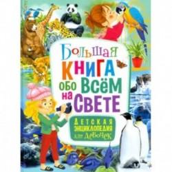 Большая книга обо всём на свете. Детская энциклопедия для девочек
