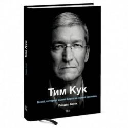 Тим Кук. Гений, который вывел Apple на новый уровень