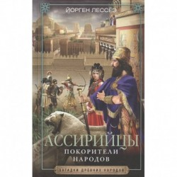 Ассирийцы. Покорители народов