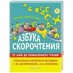 Азбука скорочтения. Авторская методика С.М. Шкляревской и А.В. Лопатина