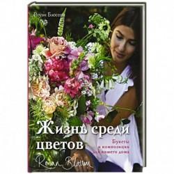 Жизнь среди цветов: букеты и композиции для вашего дома