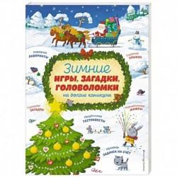 Зимние игры, загадки и головоломки на долгие каникулы