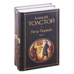 Петр Первый. В двух томах (комплект из 2 книг)
