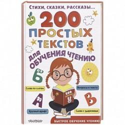 200 простых текстов для обучения чтению