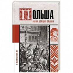 Польша. Полная история страны