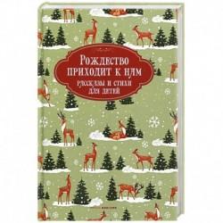 Рождество приходит к нам. Рассказы и стихи для детей