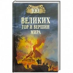 100 великих гор и вершин мира